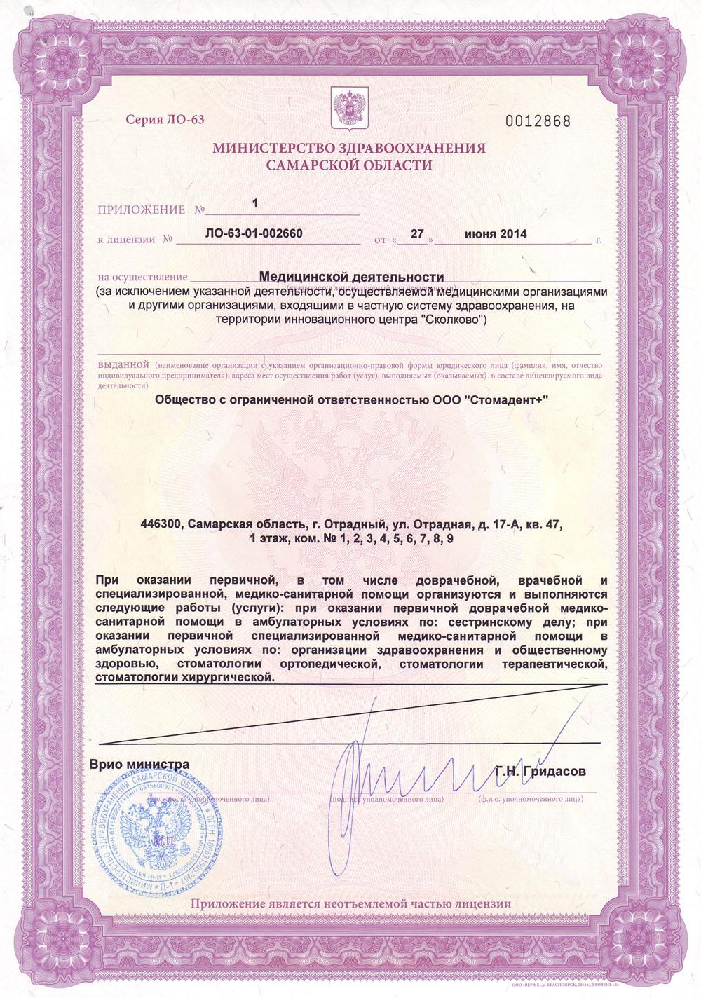 """Лицензии - Стоматологическая клиника """"Стомадент+"""""""